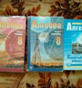Алгебра Мордкович 8 класс учебник + задачник