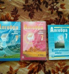 Алгебра Мордкович 7 класс учебник + задачник