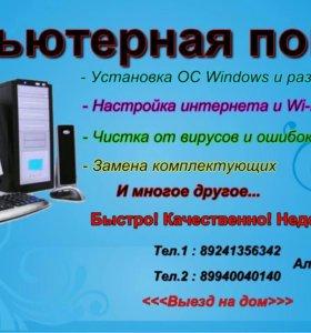 Компютерная и мобильная помощь
