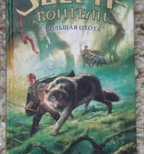 """Книга """"Звери воители: Большая охота"""""""