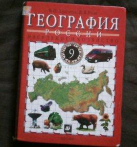 Учебник Географии 9 класс