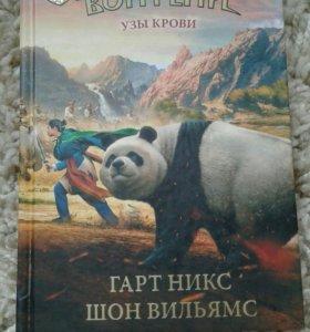 """Книга """"Звери воители: Узы крови"""""""