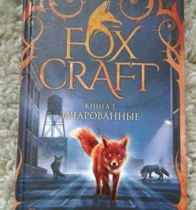 """Книга """"Fox craft: Зачарованные"""""""