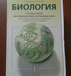 Биология, справочник для старшеклассников