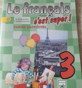 Рабочая тетрадь по французскому