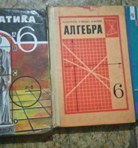Математика и алгебра