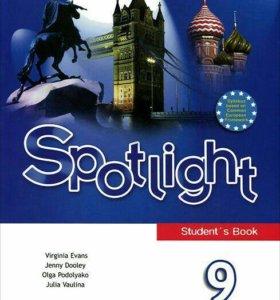 Учебник 9 класс английский язык Spotlight