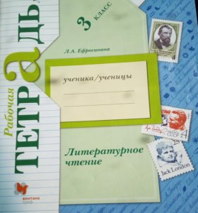 Рабочая тетрадь. 3кл. Литературное чтение