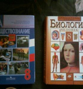 Учебник биологии,обществознание 8 класс