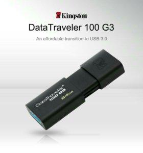 Флешка 64Gb Kingston USB 3.0 от AAA