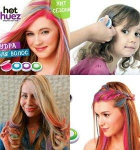 Мелки цветные для волос