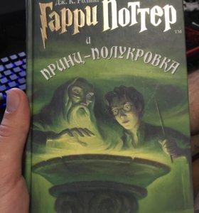 Гарри Поттер и принц полукровка .Росмэн.