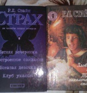 """Книги ужасов """"Стайн"""""""