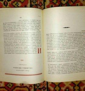 История Русского Искусства том 4