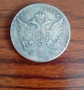 Монета 1796 года