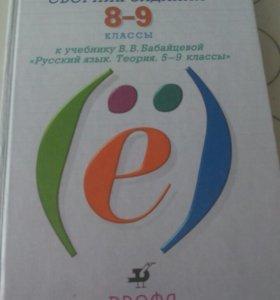 Сборник заданий русский язык 8-9 класс
