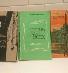 Комплект из трех книг. Последняя река....