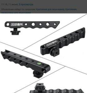 Ручка держатель камеры