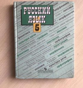 Учебник по русскому 5 класс