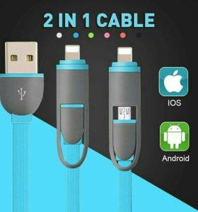 🆕📲  Новый usb кабель 2 в 1 для Android и IOS