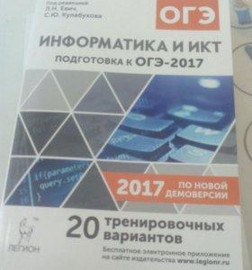 Сборники для подготовки к ОГЭ по физике и информат