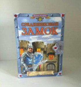Книга-замок