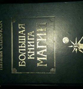 Большая книга магии