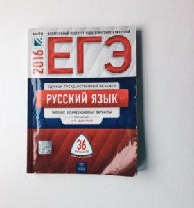 Варианты ЕГЭ русский язык