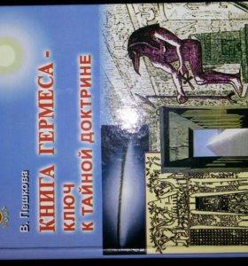 Книга Гермеса - ключ к тайной доктрине