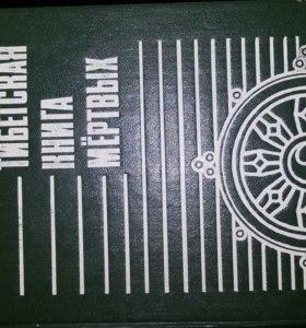 Тибетской книга мертвых