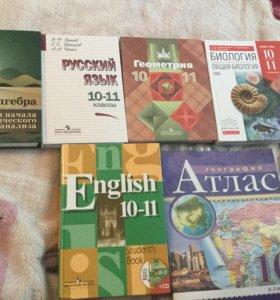 Учебники на 10-11 класс