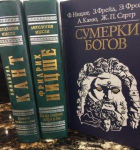 Серия книг антология мысли
