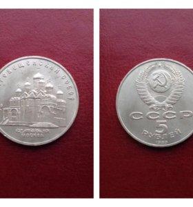 Монета СССР 5 рублей