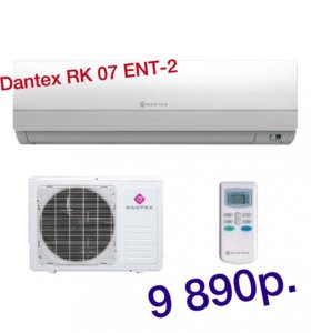 Сплит-система Dantex RK-07, 09,  12 ENT-2