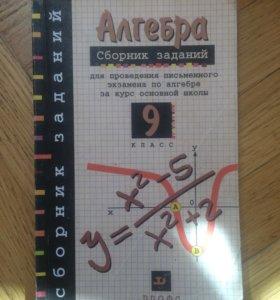 Алгебра 9 коасс