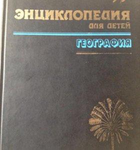 География. Энциклопедия для детей. Аванта