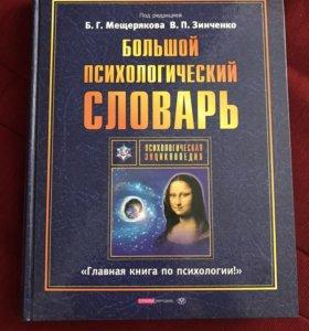 Книга Психологический словарь