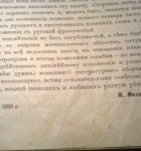 Старинная книга XIX век