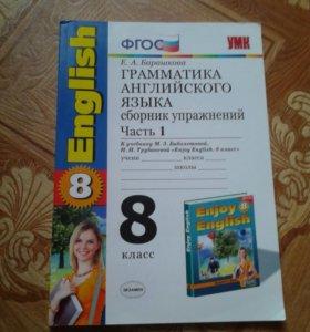 Грамматика английского языка сборник упр 1 ч