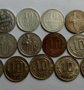10 коп. монеты РСФСР