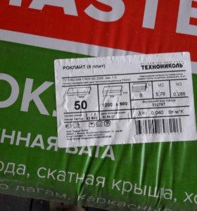 Утеплитель РОКЛАЙТ 50мм