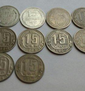 15коп. Монеты РСФСР