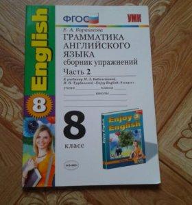 Грамматика английского языка сборник упр 2ч