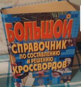 Книга -справочник