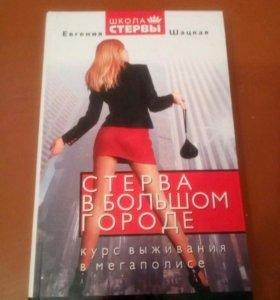 Книга Е. Шацкой