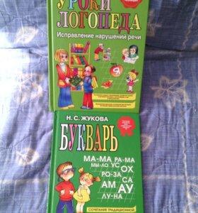 Букварь Жукова ,для дошкольников