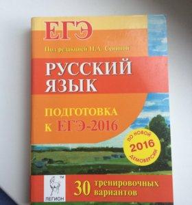 Учебник для подготовки к ЕГЭ по русскому(Сенина)