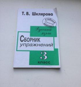 Русский язык 3 класс сборник упражнений