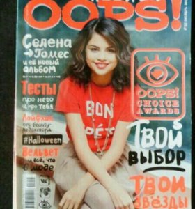 Журналы OOPS