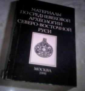 Книга, 1991г выпуска